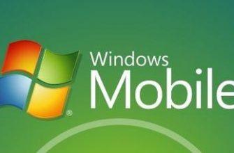 Установка программ и игр на Windows Mobile