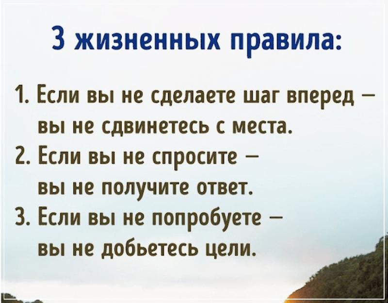 три правила жизни