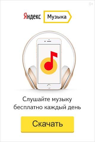 Скачать Яндекс.Музыку