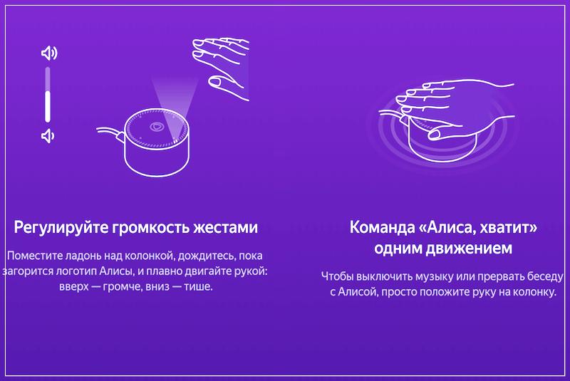 управление жестами Яндекс.Станция Мини